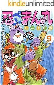 忍ペンまん丸 しんそー版 9巻 表紙画像