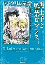 黒王子と監禁ロマンス (まんがグリム童話)