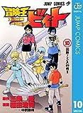 冒険王ビィト 10 (ジャンプコミックスDIGITAL)