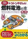 トコトンやさしい燃料電池の本 第2版
