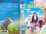 南部の唄(日本語吹替版) [VHS] image