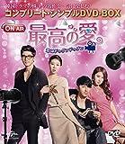 最高の愛~恋はドゥグンドゥグン~〈コンプリート・シンプルDVD-BOX5,000円シ...[DVD]