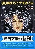 5000粒のダイヤを恋人に (新潮文庫)