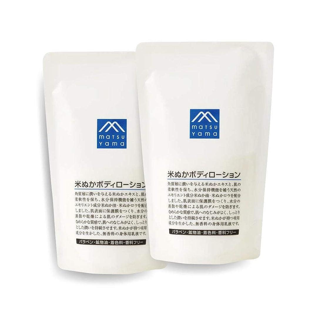 テザーリダクター従事するM-mark 米ぬかボディローション 詰替用 【2個セット】