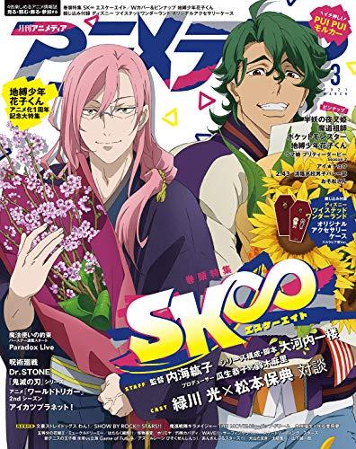 アニメディア2021年3月号 [雑誌]