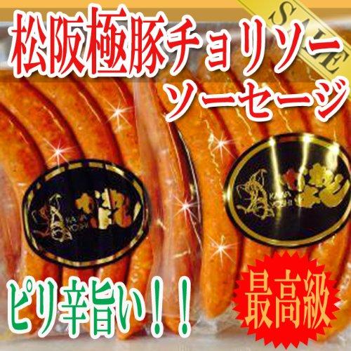 松阪極豚?チョリソーソーセージ/冷凍A