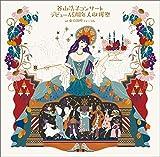 谷山浩子コンサート ~デビュー45周年大収穫祭~ 通常盤(CD2枚組)