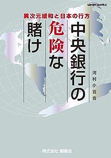 中央銀行の危険な賭け―異次元緩和と日本の行方 (グリームブックス)