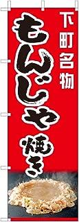 のぼり旗 のぼり 【 もんじゃ焼き お好み焼き 】[フルカラー] サイズ60×180cm