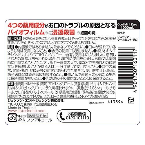 [医薬部外品]薬用リステリンマウスウォッシュクールミントゼロ1000mLノンアルコールタイプ