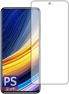 PDA工房 Xiaomi POCO X3 Pro PerfectShield 保護 フィルム 反射低減 防指紋 日本製