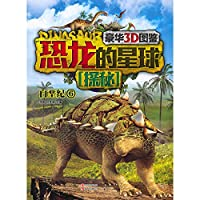 Road: luxury 3 d map. the dinosaur planet cretaceous 6(Chinese Edition)