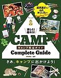 楽しむ! 極める!  キャンプ完全ガイド