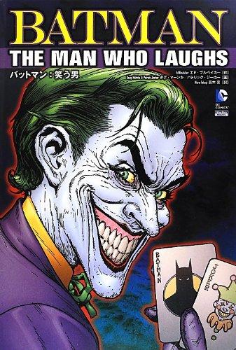 バットマン:笑う男 (ShoPro Books)の詳細を見る