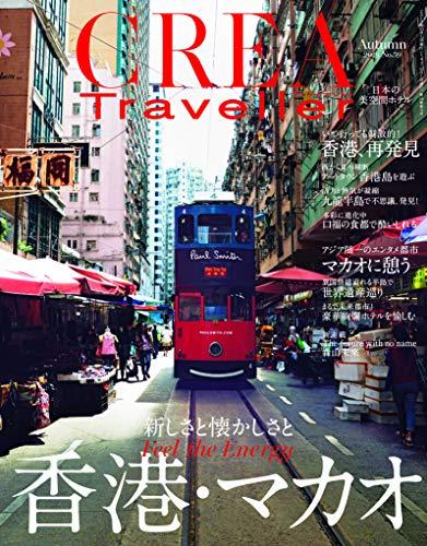 『CREA Traveller Autumn 2019 (新しさと懐かしさと 香港・マカオ)』のトップ画像