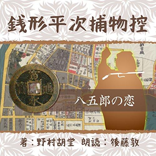 『銭形平次捕物控 77 八五郎の恋』のカバーアート