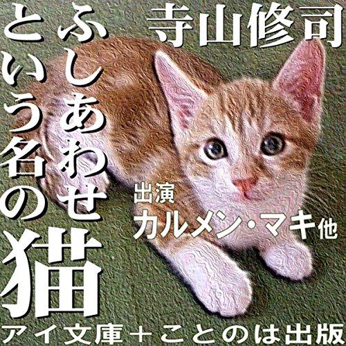 『ふしあわせという名の猫』のカバーアート
