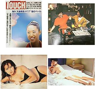 雑誌タッチTouch 1988年10月18日号 明石家さんま 大竹しのぶ 仁藤優子 桜田淳子 小谷実可子 他 ジュンペイ 歌手