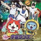 宇宙ダンス! *CD only 【メダル無し】