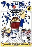 ササキ様に願いを(6) (バンブーコミックス 4コマセレクション)