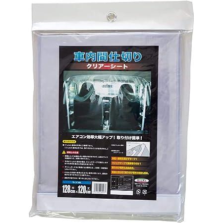 明和グラビア 【冷暖房効果アップ】車内間仕切りクリアーシート 128cm×120cm
