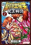 聖闘士星矢 NEXT DIMENSION 冥王神話 2 (少年チャンピオン・コミックス)