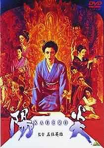 陽炎(1991)
