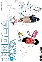 結婚アフロ田中(9) (ビッグコミックス)