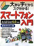 大きな字だからスグ分かる!スマートフォン入門 基本のキホン編 [Android 4.0対応] (これから始める人の超カンタン本)