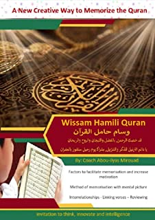 New creative way to memorize the Holy Quran: Factors to facilitate memorisation and increase motivation, with mental picture Interrelationships - Linking