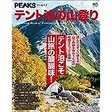 PEAKSアーカイブ テント泊の山登り[雑誌] エイムック