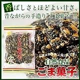 こづち屋 ごま菓子 170g