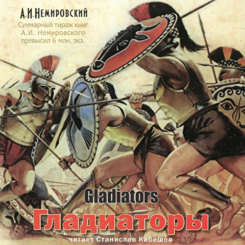Gladiatory cover art