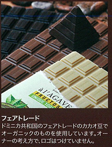 有機アガベチョコレートダークカカオ70%100g