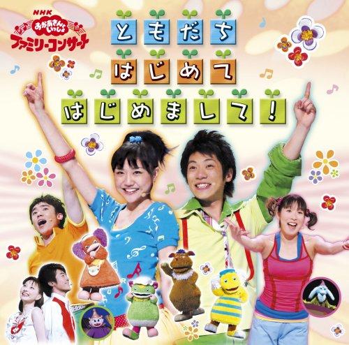 NHKおかあさんといっしょ ファミリーコンサート ともだち はじめて はじめまして!