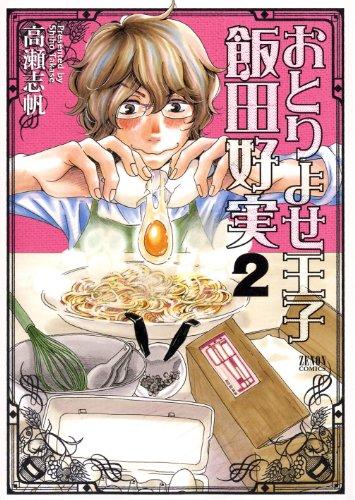 おとりよせ王子飯田好実 2 (ゼノンコミックス)の詳細を見る