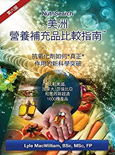 NutriSearch Comparative Guide to Nutritional Supplements for the Americas (sixth edition Chinese) (Chinese Edition)