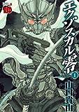 エクゾスカル零 1 (チャンピオンREDコミックス)