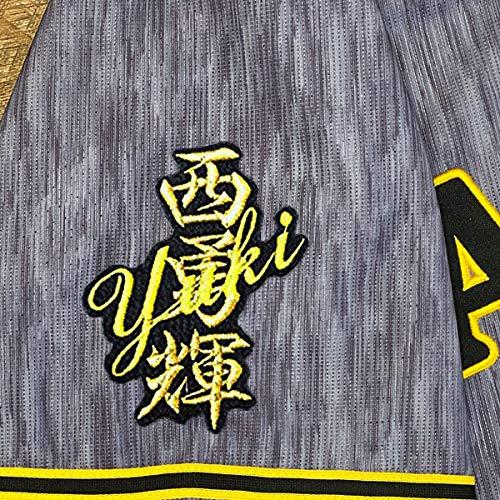 阪神 タイガース 刺繍ワッペン 西 勇輝 ネーム 黒布 応援 ユニフォーム