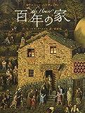 百年の家 (講談社の翻訳絵本)