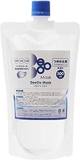 【 マスク 除菌 消臭 スプレー 】DeoDo マスク 300ml パウチ つめかえ用 日本製 マスクスプレー