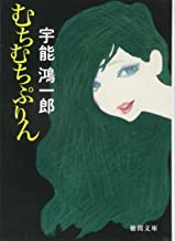 むちむちぷりん: 〈精選版〉 (徳間文庫)