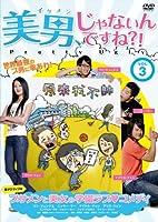 美男、じゃないんですね!?~Pretty Ugly~ Vol.3 [DVD]