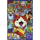妖怪ウォッチ〔全妖怪大百科〕<#1-26>: TV ANIMATION (てんとう虫コミックススペシャル)