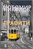 Graffiti - Графити /Bulgarian short stories Български разкази/ (facimile) (English Edition)