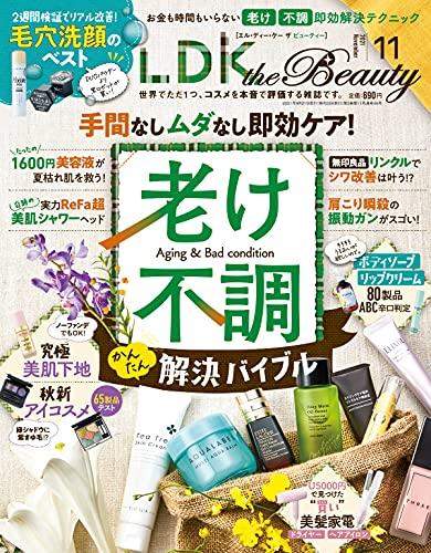 [雑誌]  LDK the Beauty (エルディーケー ザ ビューティー) 2021年11月号
