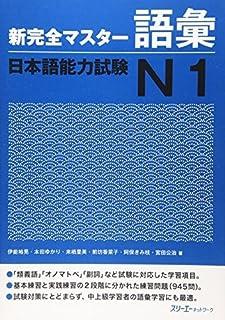 "Shin Kanzen Master N1 Vocabulary Goi Jlpt Japan Language Proficiency Test by Hiroaki Ino?""; Yukari Honda; Satomi Kurusu; Kanako Maebo?""; Kimie Abo; Ko?""ji Miyata(2011-06-01)"