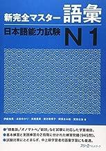 Shin Kanzen Master N1 Vocabulary Goi Jlpt Japan Language Proficiency Test by Hiroaki InoÌ