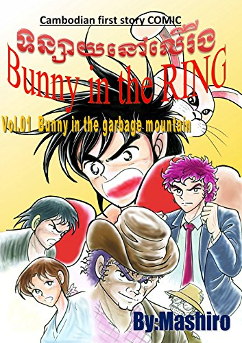 Bunny in the RING vol 01 English: First COMIC book drawn in Cambodia [Bunny in the Garbage Mountain / 60p] (English Edition)