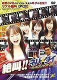 絶叫!!ネバーダイ~ガールズ シャウト30~[DVD]